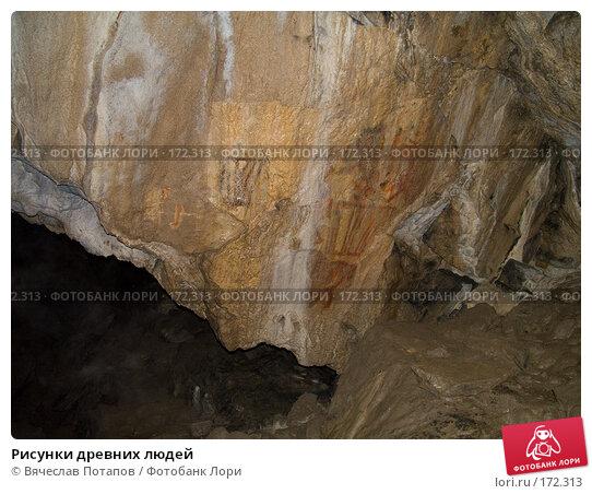 Рисунки древних людей, фото № 172313, снято 18 октября 2007 г. (c) Вячеслав Потапов / Фотобанк Лори