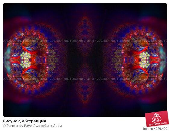 Рисунок, абстракция, иллюстрация № 229409 (c) Parmenov Pavel / Фотобанк Лори