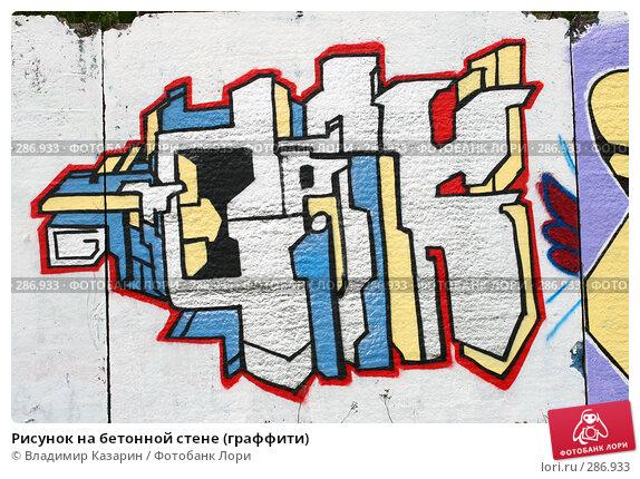 Рисунок на бетонной стене (граффити), иллюстрация № 286933 (c) Владимир Казарин / Фотобанк Лори