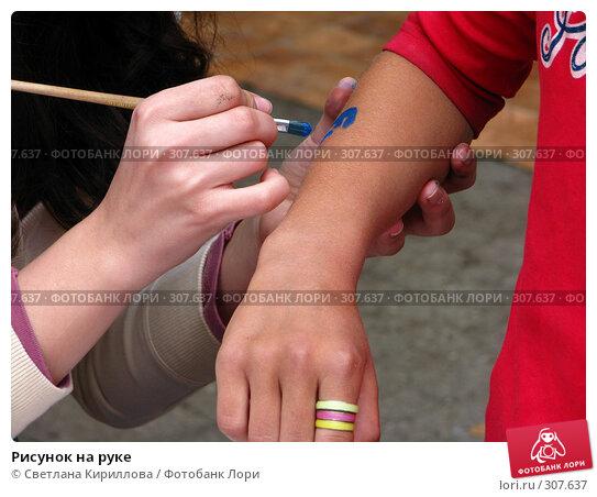 Рисунок на руке, фото № 307637, снято 1 июня 2008 г. (c) Светлана Кириллова / Фотобанк Лори