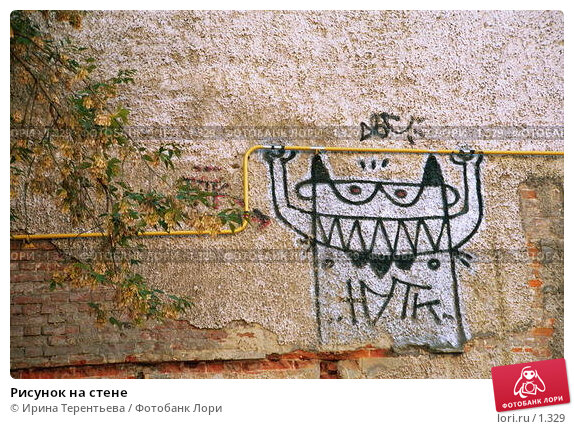 Рисунок на стене, эксклюзивное фото № 1329, снято 26 июня 2017 г. (c) Ирина Терентьева / Фотобанк Лори