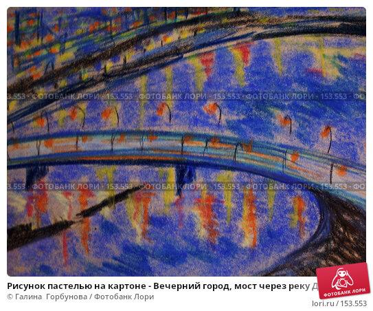 Купить «Рисунок пастелью на картоне - Вечерний город, мост через реку Днепр», иллюстрация № 153553 (c) Галина  Горбунова / Фотобанк Лори