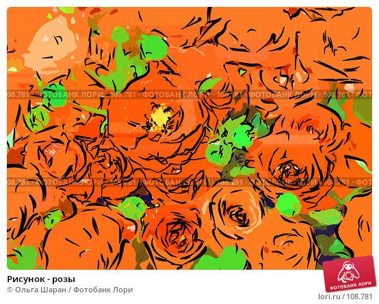 Рисунок - розы, фото № 108781, снято 25 августа 2007 г. (c) Ольга Шаран / Фотобанк Лори