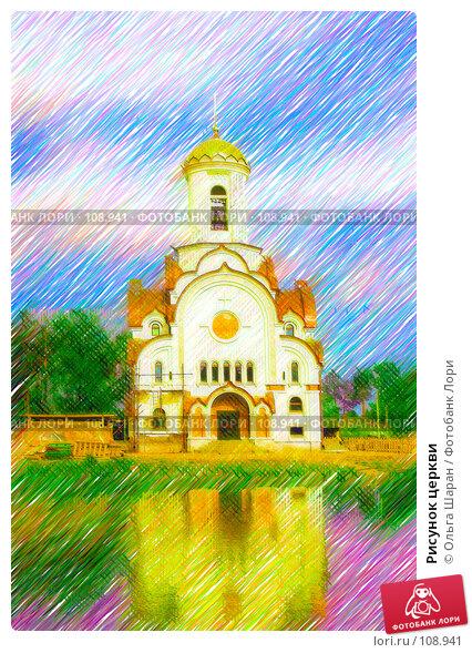 Рисунок церкви, фото № 108941, снято 25 мая 2006 г. (c) Ольга Шаран / Фотобанк Лори