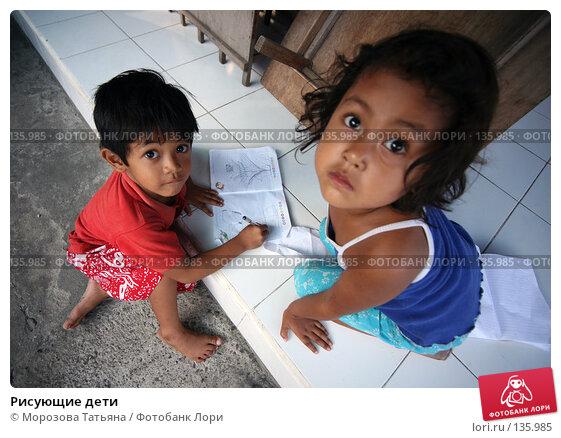 Купить «Рисующие дети», фото № 135985, снято 25 октября 2007 г. (c) Морозова Татьяна / Фотобанк Лори