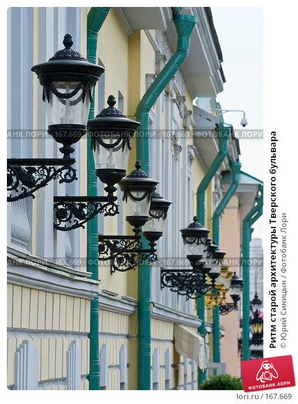 Купить «Ритм старой архитектуры Тверского бульвара», фото № 167669, снято 22 августа 2007 г. (c) Юрий Синицын / Фотобанк Лори