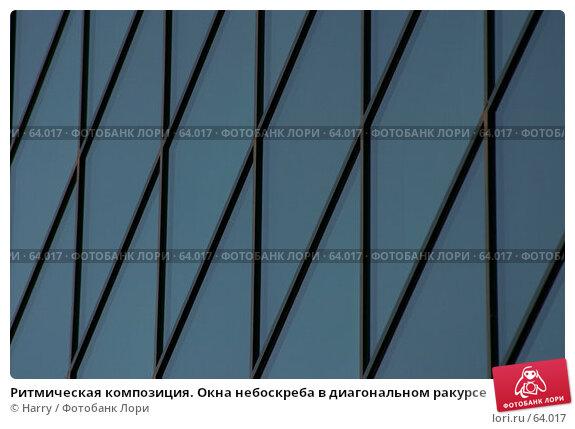 Купить «Ритмическая композиция. Окна небоскреба в диагональном ракурсе», фото № 64017, снято 9 июня 2005 г. (c) Harry / Фотобанк Лори