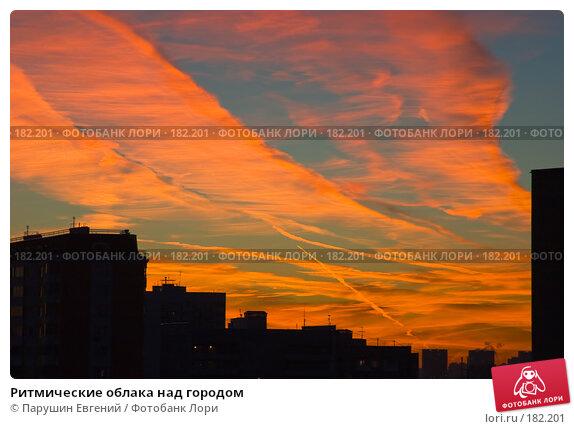 Ритмические облака над городом, фото № 182201, снято 23 августа 2017 г. (c) Парушин Евгений / Фотобанк Лори