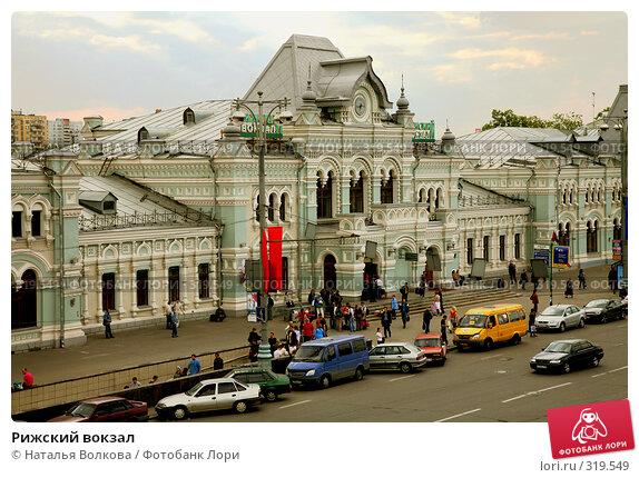 Купить «Рижский вокзал», эксклюзивное фото № 319549, снято 11 июня 2008 г. (c) Наталья Волкова / Фотобанк Лори