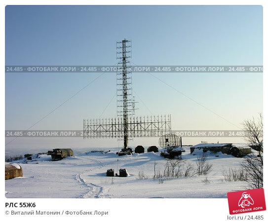 РЛС 55Ж6, фото № 24485, снято 15 марта 2005 г. (c) Виталий Матонин / Фотобанк Лори