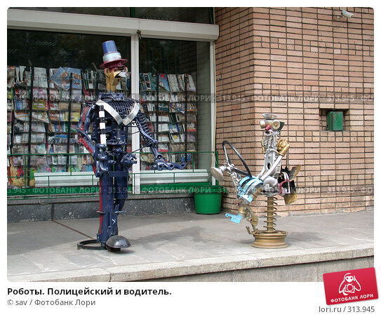 Роботы. Полицейский и водитель., фото № 313945, снято 17 июля 2005 г. (c) sav / Фотобанк Лори