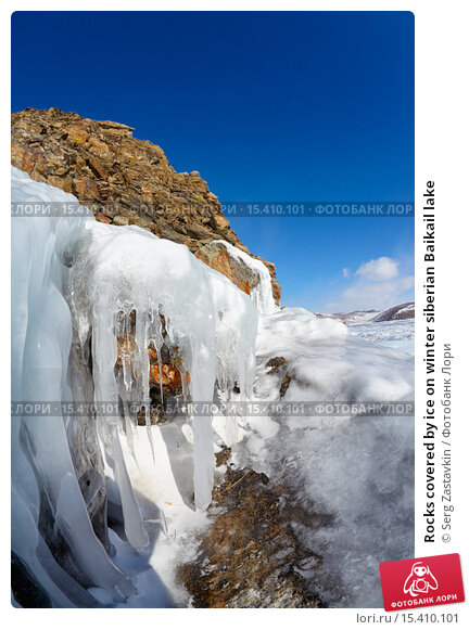 Купить «Rocks covered by ice on winter siberian Baikail lake», фото № 15410101, снято 17 марта 2013 г. (c) Serg Zastavkin / Фотобанк Лори