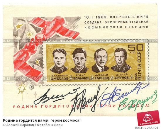 Родина гордится вами, герои космоса!, иллюстрация № 268121 (c) Алексей Баранов / Фотобанк Лори