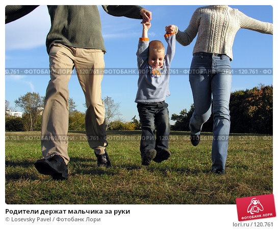 Купить «Родители держат мальчика за руки», фото № 120761, снято 19 сентября 2005 г. (c) Losevsky Pavel / Фотобанк Лори