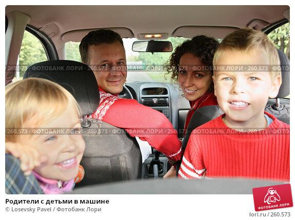 Родители с детьми в машине, фото № 260573, снято 20 апреля 2017 г. (c) Losevsky Pavel / Фотобанк Лори