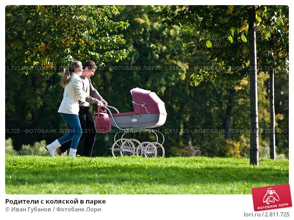 Купить «Родители с коляской в парке», фото № 2811725, снято 17 сентября 2011 г. (c) Иван Губанов / Фотобанк Лори