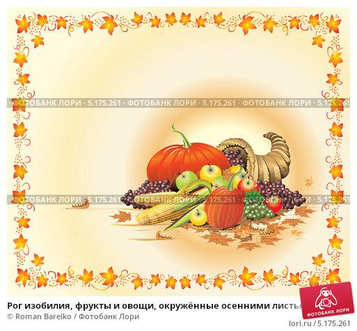 Купить «Рог изобилия, фрукты и овощи, окружённые осенними листьями», иллюстрация № 5175261 (c) Roman Barelko / Фотобанк Лори