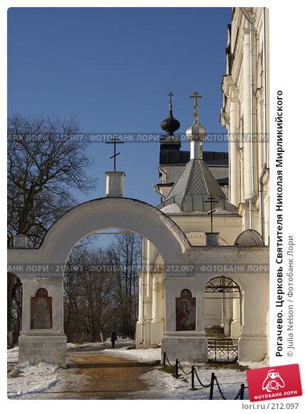 Купить «Рогачево. Церковь Святителя Николая Мирликийского», фото № 212097, снято 12 февраля 2008 г. (c) Julia Nelson / Фотобанк Лори