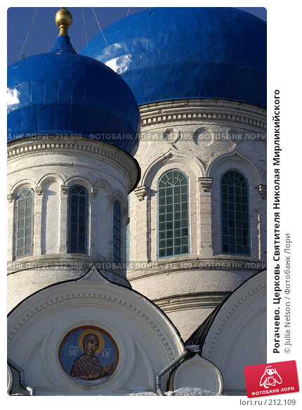 Рогачево. Церковь Святителя Николая Мирликийского, фото № 212109, снято 12 февраля 2008 г. (c) Julia Nelson / Фотобанк Лори