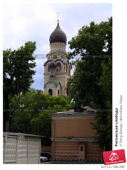 Рогожская слобода, фото № 306245, снято 1 июня 2008 г. (c) Петр Бюнау / Фотобанк Лори
