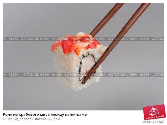 Ролл из крабового мяса между палочками, фото № 44589, снято 17 мая 2007 г. (c) Леонид Козлов / Фотобанк Лори