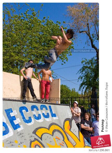 Роллер, фото № 290861, снято 17 мая 2008 г. (c) Иван Сазыкин / Фотобанк Лори