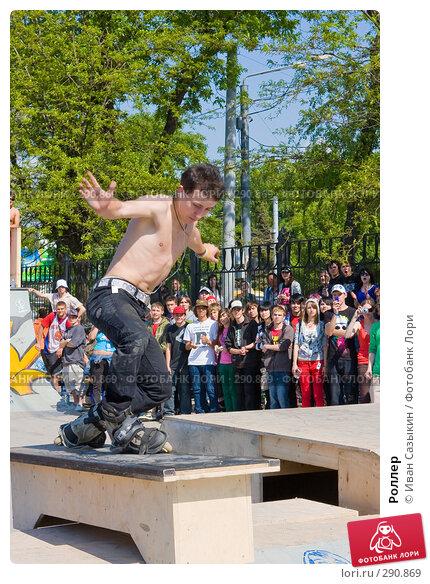 Роллер, фото № 290869, снято 17 мая 2008 г. (c) Иван Сазыкин / Фотобанк Лори