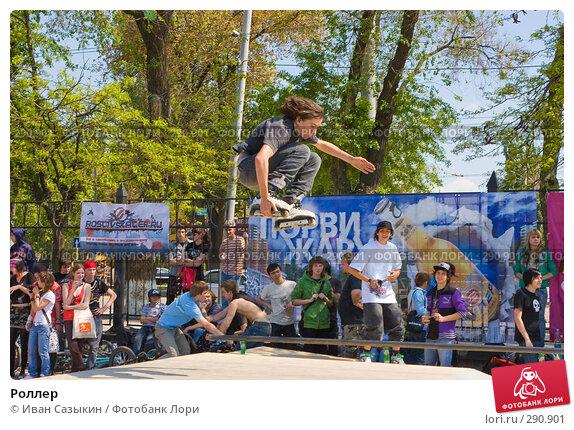 Купить «Роллер», фото № 290901, снято 17 мая 2008 г. (c) Иван Сазыкин / Фотобанк Лори