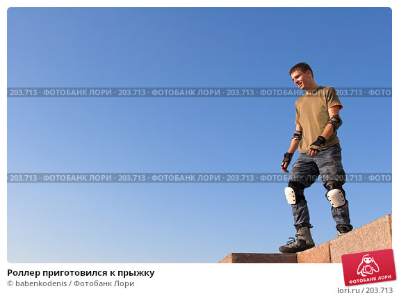 Купить «Роллер приготовился к прыжку», фото № 203713, снято 30 сентября 2007 г. (c) Бабенко Денис Юрьевич / Фотобанк Лори
