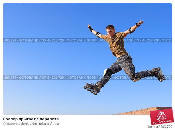 Купить «Роллер прыгает с парапета», фото № 203729, снято 30 сентября 2007 г. (c) Бабенко Денис Юрьевич / Фотобанк Лори