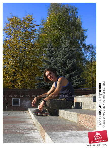 Роллер сидит на ступенях, фото № 203705, снято 30 сентября 2007 г. (c) Бабенко Денис Юрьевич / Фотобанк Лори
