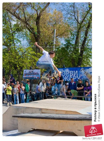 Роллер в прыжке, фото № 291037, снято 17 мая 2008 г. (c) Иван Сазыкин / Фотобанк Лори