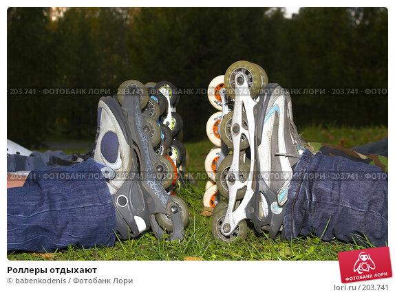 Роллеры отдыхают, фото № 203741, снято 30 сентября 2007 г. (c) Бабенко Денис Юрьевич / Фотобанк Лори