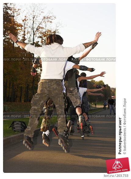 Роллеры прыгают, фото № 203733, снято 30 сентября 2007 г. (c) Бабенко Денис Юрьевич / Фотобанк Лори