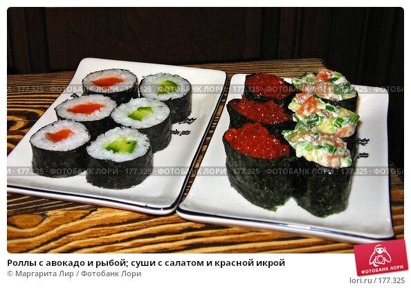 Роллы с авокадо и рыбой; суши с салатом и красной икрой, фото № 177325, снято 17 февраля 2007 г. (c) Маргарита Лир / Фотобанк Лори