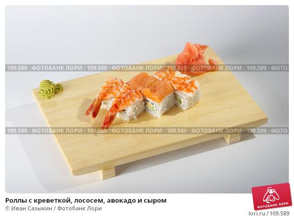 Роллы с креветкой, лососем, авокадо и сыром, фото № 109589, снято 14 декабря 2006 г. (c) Иван Сазыкин / Фотобанк Лори