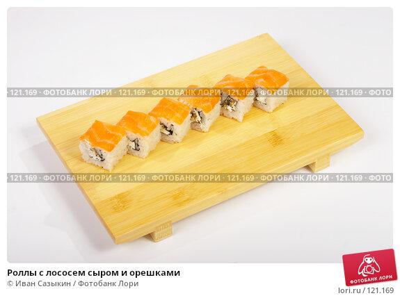 Роллы с лососем сыром и орешками, фото № 121169, снято 3 августа 2007 г. (c) Иван Сазыкин / Фотобанк Лори