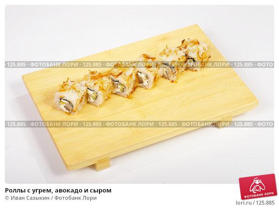Роллы с угрем, авокадо и сыром, фото № 125885, снято 3 августа 2007 г. (c) Иван Сазыкин / Фотобанк Лори