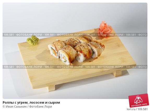 Роллы с угрем, лососем и сыром, фото № 109581, снято 14 декабря 2006 г. (c) Иван Сазыкин / Фотобанк Лори