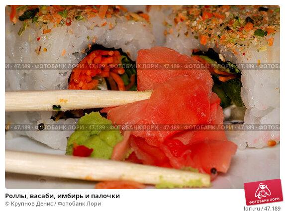 Роллы, васаби, имбирь и палочки, фото № 47189, снято 26 апреля 2007 г. (c) Крупнов Денис / Фотобанк Лори
