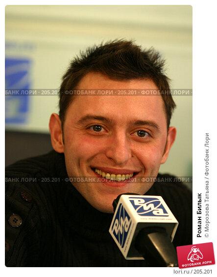 Роман Билык, фото № 205201, снято 9 марта 2006 г. (c) Морозова Татьяна / Фотобанк Лори