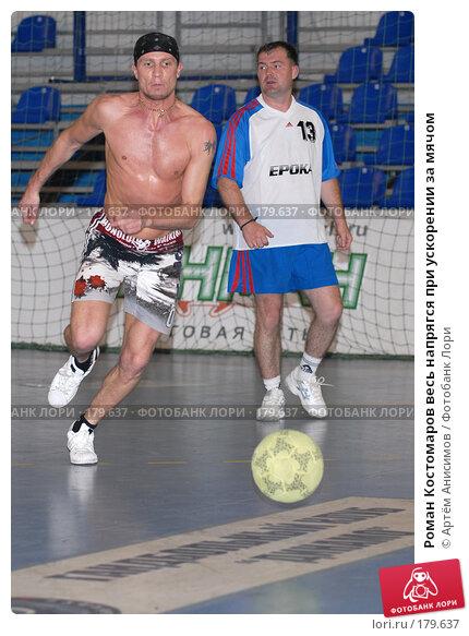 Роман Костомаров весь напрягся при ускорении за мячом, фото № 179637, снято 30 мая 2007 г. (c) Артём Анисимов / Фотобанк Лори