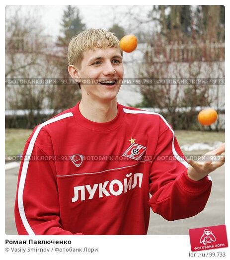Роман Павлюченко, фото № 99733, снято 14 апреля 2005 г. (c) Vasily Smirnov / Фотобанк Лори