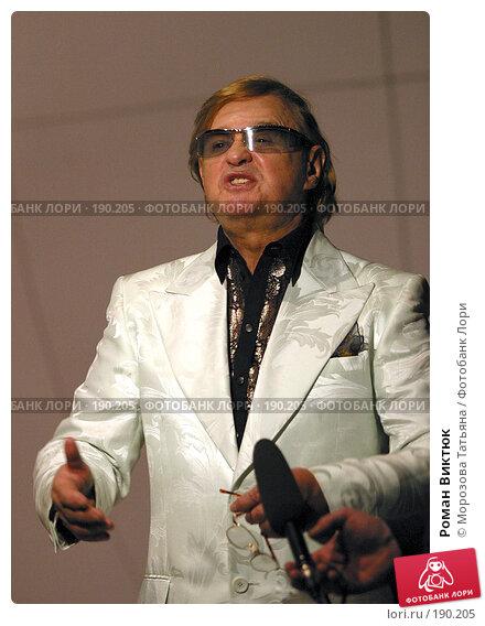 Роман Виктюк, фото № 190205, снято 12 января 2006 г. (c) Морозова Татьяна / Фотобанк Лори