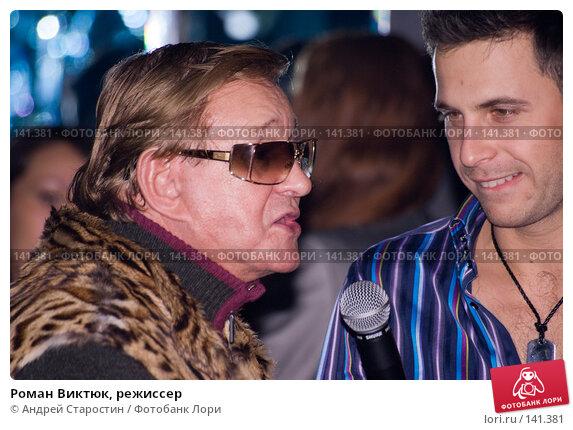 Роман Виктюк, режиссер, фото № 141381, снято 7 декабря 2007 г. (c) Андрей Старостин / Фотобанк Лори