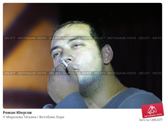 Роман Юнусов, фото № 205077, снято 2 сентября 2006 г. (c) Морозова Татьяна / Фотобанк Лори