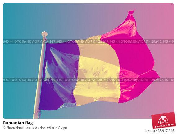 Купить «Romanian flag», фото № 28917945, снято 14 сентября 2017 г. (c) Яков Филимонов / Фотобанк Лори