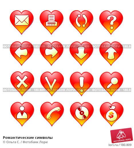 Романтические символы, иллюстрация № 180809 (c) Ольга С. / Фотобанк Лори