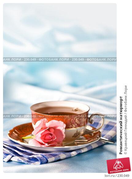 Романтический натюрморт, фото № 230049, снято 3 августа 2005 г. (c) Кравецкий Геннадий / Фотобанк Лори