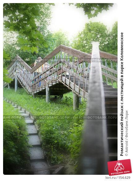 Романтический пейзаж с лестницей в парке Коломенское, фото № 154629, снято 6 августа 2007 г. (c) Astroid / Фотобанк Лори